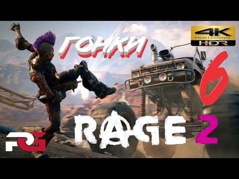 RAGE 2 — Прохождение — 6 ( Гонки. Шоу убей мутанта.) PC, 4k Ultra