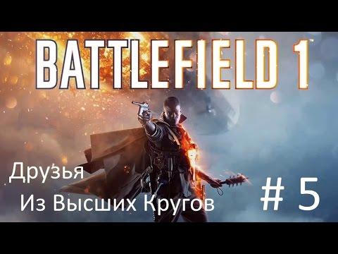 Battlefield 1 — Прохождение # 5 -ДРУЗЬЯ ИЗ ВЫСШИХ КРУГОВ