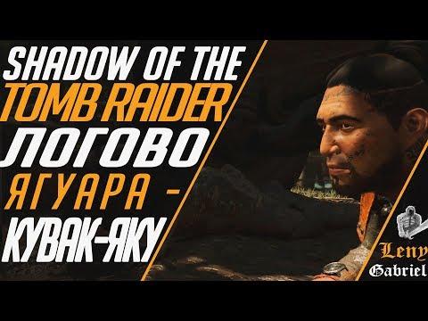 Shadow of the Tomb Raider прохождение — Логово ягуара — Кувак Яку