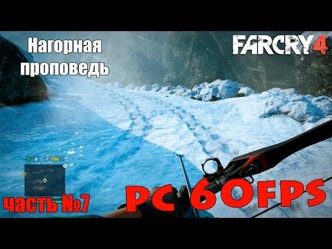 Прохождение Far Cry 4 на русском (60 fps) На PC (HD) часть №7 Нагорная проповедь