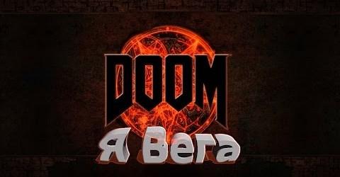 Doom 4  Видео прохождение Я Вега