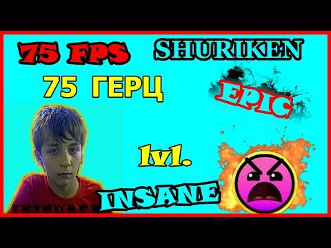 SHURIKEN EPIC INSANE 8 ЗВЁЗД/GEOMETRY DASH/75 FPS/75 ГЕРЦ/NO HACKS/ONLY SKILL