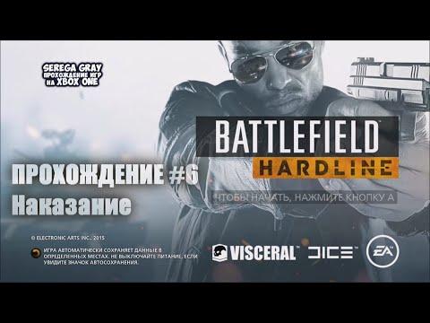 Battlefield Hardline — Прохождение #6 Наказание