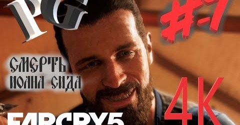 Far Cry 5 Прохождение (Смерть Иоана)