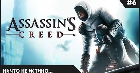Прохождение Assassin's Creed — Часть 6: Сибранд