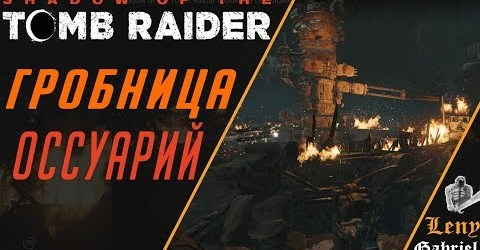 Shadow of the Tomb Raider прохождение — Гробница Оссуарий