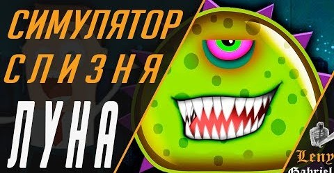 Tales from Space — Mutant Blobs Attack — level 9 Moon (Луна). Симулятор слизня