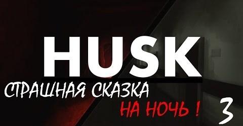 HUSK — Стрим 3 — Приключения Продолжаются !