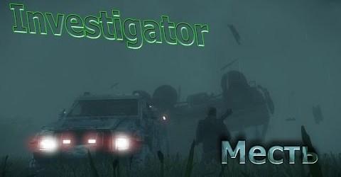 Investigator  DLC  Пауки роботы и сладкая месть