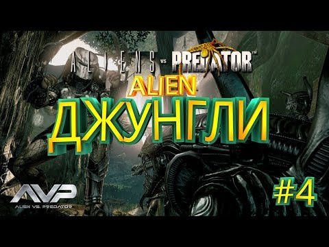 ДЖУНГЛИ ► Aliens vs Predator ► Alien #4