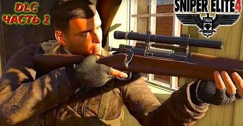 Прохождение DLC Sniper Elite 4: Смертельный Шторм Устранение — Часть 1