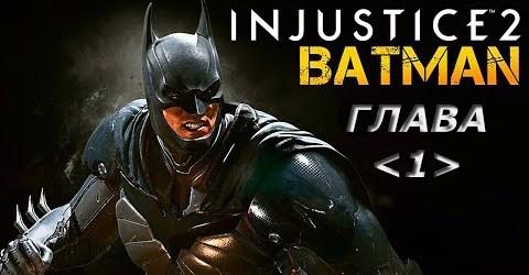 Injustice 2 Прохождение Сюжета  — Глава 1: Падение Бога Бэтмен