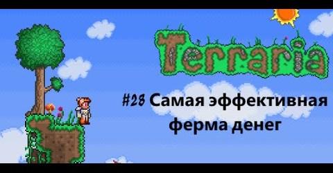 Lets Play Terraria 1.2.4.1 #28 Самая эффективная ферма денег и батареек