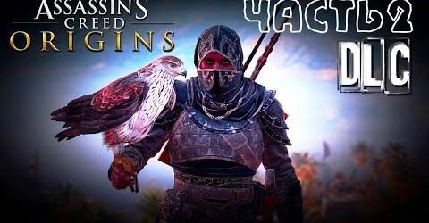 ASSASSIN'S CREED: ИСТОКИ ПРОХОЖДЕНИЕ DLC НЕЗРИМЫЕ СТРИМ DLC THE HIDDEN ONES #2 ТАЙНЫ СИНАЯ