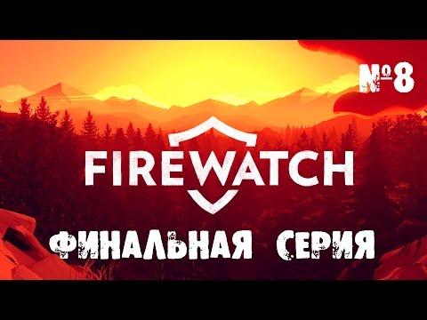 Firewatch Прохождение — Финальная серия #8