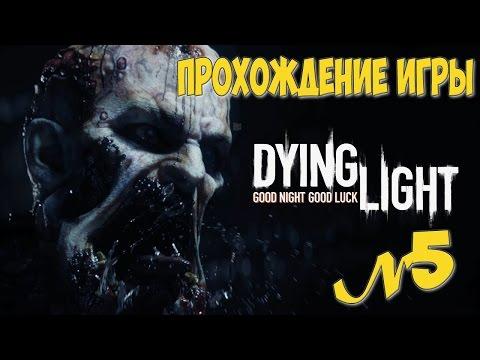 Прохождение «Dying Light»5 серия: Бодрая зачистка местности