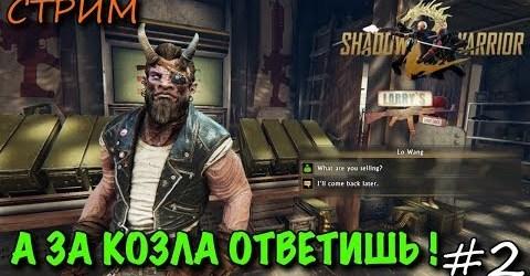 Shadow Warrior 2 ➤ А За Козла Ответишь ! ➤ Стрим Прохождение #2