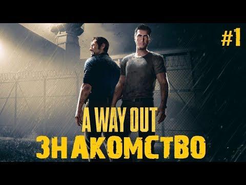 Прохождение A Way Out #1 знакомство