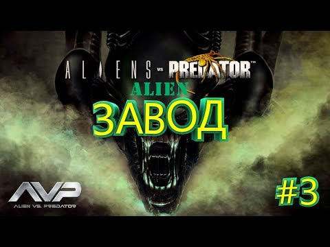 ЗАВОД ► Aliens vs Predator ► Alien #3