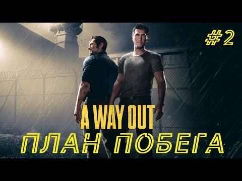 Прохождение A Way Out #2 план побега