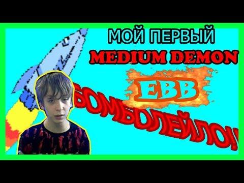 MEDIUM DEMON/ EBB (МОЙ ПЕРВЫЙ MEDIUM DEMON)/75 FPS/NO HACKS/NO CHEATS/75 ГЕРЦ
