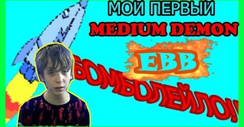 MEDIUM DEMON/ EBB (МОЙ ПЕРВЫЙ MEDIUM DEMON)/75 FPS/NO HACKS/NO CHEATS/75 ГЕРЦ