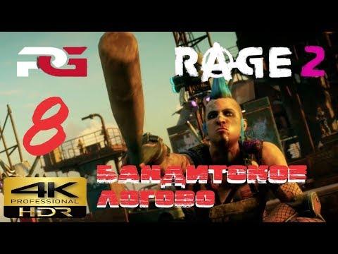 RAGE 2 — Прохождение — 8 ( Бандитское логово! ) PC, 4k Ultra
