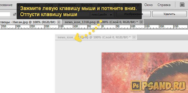"""Druga opcja, jak mogę wstawić zdjęcie bez użycia polecenia menu """""""" Otwórz """"- jest to natychmiast przeciąganie obrazu z lokalizacji na tle."""