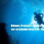 Κύπρος: Εντατικές έρευνες για τον εντοπισμό δύτη στον Πωμό