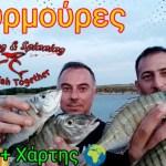 Μεγάλες Μουρμούρες σε Ημερήσιο Ψάρεμα (ψαρεμα 2021)