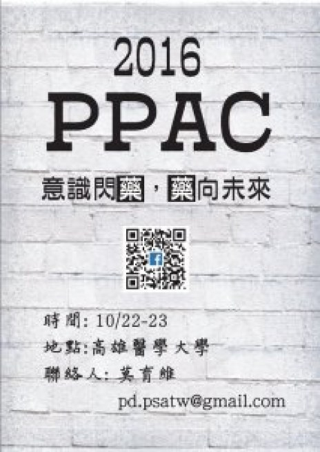 2016ppac