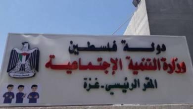 Photo of وزارة التنمية وموعد صرف الشيكات
