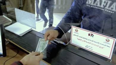 Photo of عاجل: سيتم ايقاف الصرف للمتبقين من المنحة القطرية في مكاتب البريد إليكم التفاصيل
