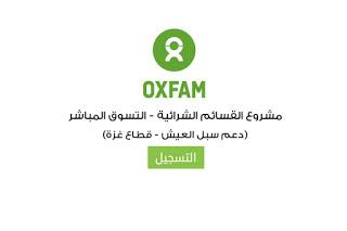Photo of أوكسفام تعلن عن بدء إستقبال التسجيل القسائم الشرائية للأسر الفقيرة