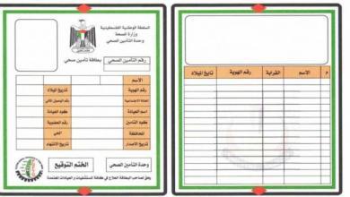 Photo of رابط الاستعلامات للعمال برقم الهوية وتاريخ الميلاد