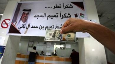 Photo of هام وعاجل صادر عن اللجنة القطرية بخصوص المنحة القطرية