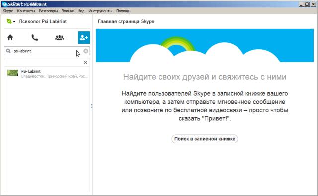 Как добавиться в Skype к психологу?