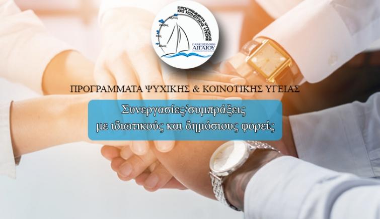 Συνεργασίες/συμπράξεις με ιδιωτικούς και δημόσιους φορείς: Φόρμα εκδήλωσης ενδιαφέροντος