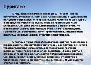 Purytanie w okresie Marii Tordor - fakty historyczne