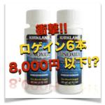 ロゲイン5%格安