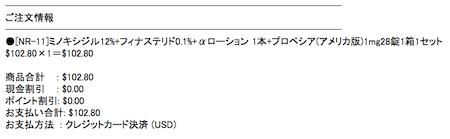 NR11 buy