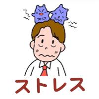 Mハゲ ストレス