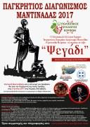 Π.Σ Κορφών Αφίσα Διαγωνισμού Μαντινάδας 2017