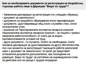 ЗБУТ - бюро по труда