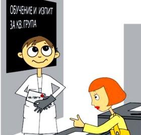 електробезопасност - обучение