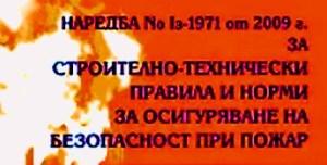 Наредба Iз-1971