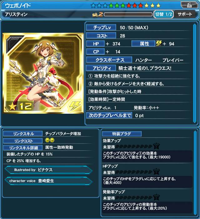 Aristine (CV: Toyoo Aisei / illustrated by Pinakes)