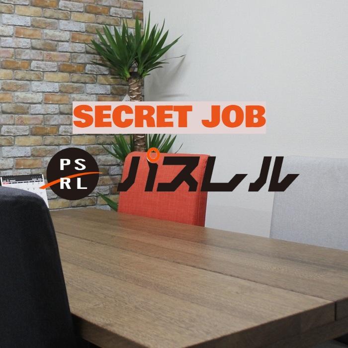 パスレルジョブ | パスレル求人情報 | 教育業界・ホテル業界に強い転職エージェント