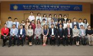 Cheon An City Forum Photo