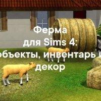 Ферма - объекты, инвентарь и декор для  Sims 4